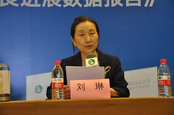 劉琳色圖_中国奶业协会副秘书长刘琳